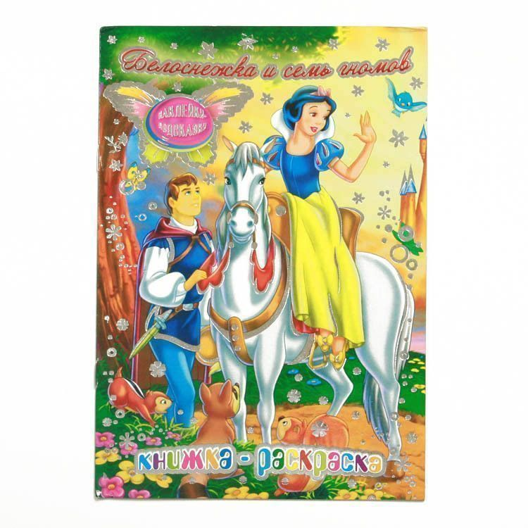 Snow White & 7 Dwarfs Coloring Book