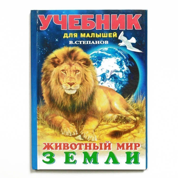 Animal World Russian Book
