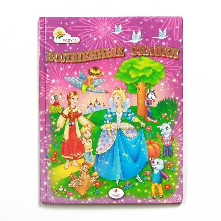 Assorted Russian Fairytales Book