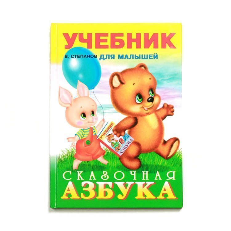 Russian Alphabet For Little Ones