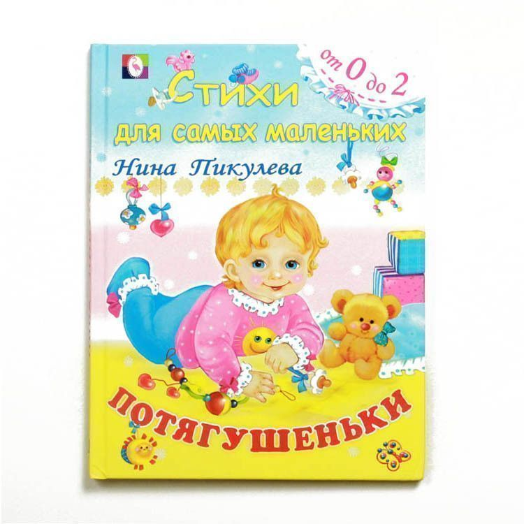 Russian Verses for Little Children