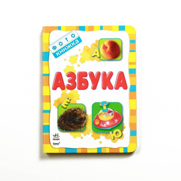 Russian Alphabet in Photo Book