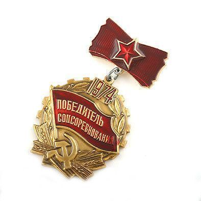 1974 Socialist Competition Award