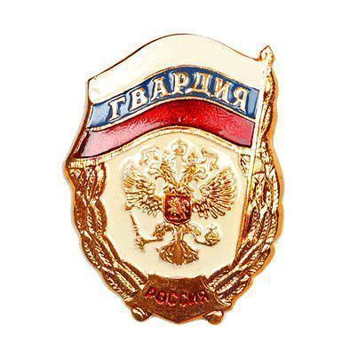 Russian Special Guards Pin