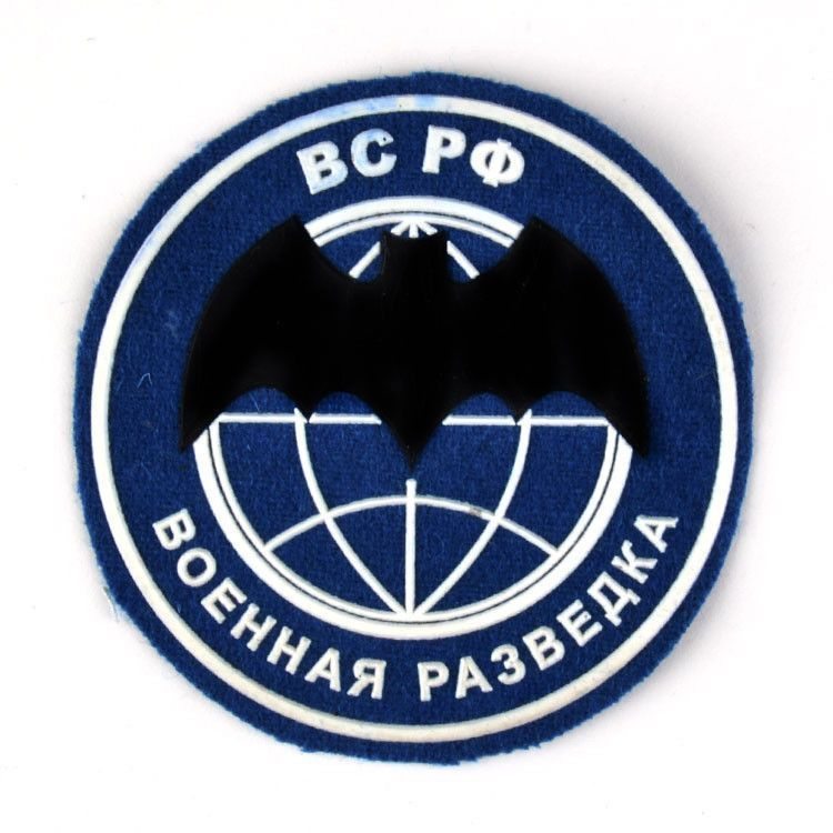 Military Intelligence Patch