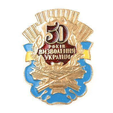 Ukrainian Freedom Pin With Certificate