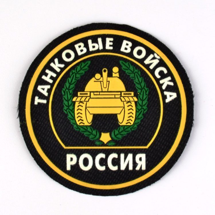 Russian Military Tank Troops Patch