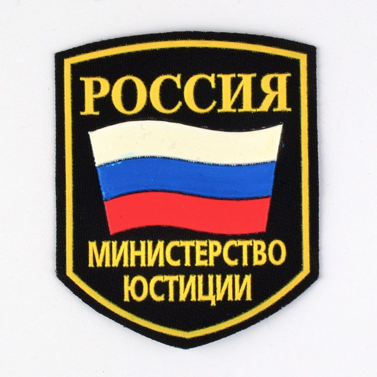 Ministry of Justice Patch