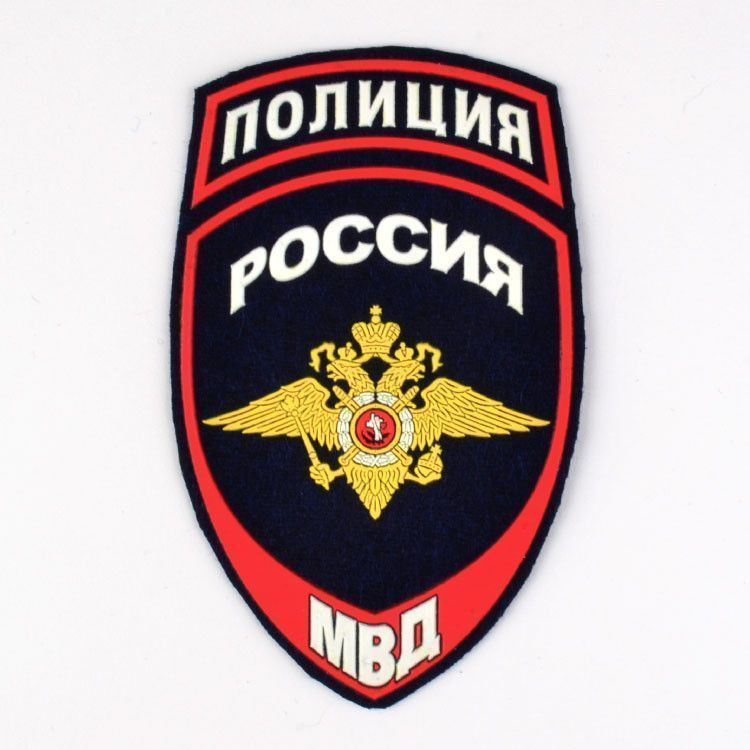 MVD Russian Police Patch