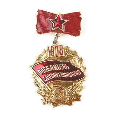 1975 Socialist Competition Award