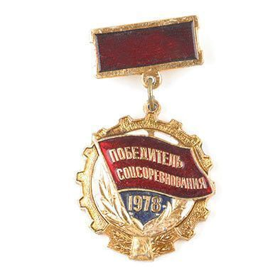 1978 Socialist Competition Award
