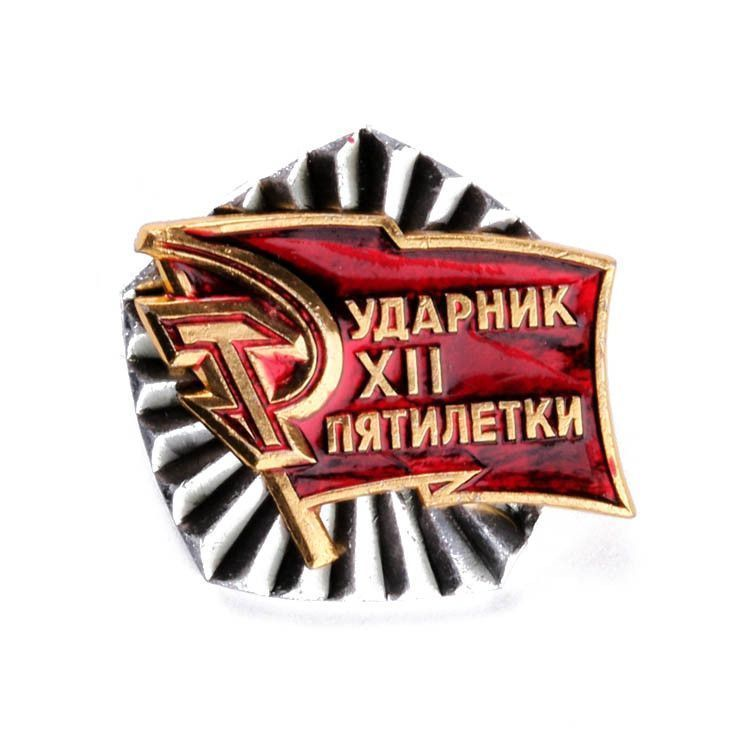 USSR Strike Worker Pin
