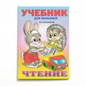 How To Read The Russian Alphabet