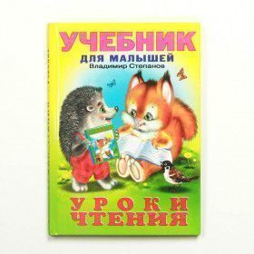Russian Reading Lessons for Children