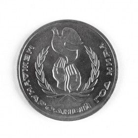 Year of Peace Coin