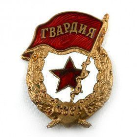 Soviet Army Guards Badge