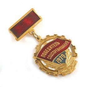 1979 Socialist Competition Award