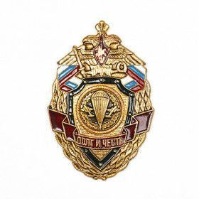 Russian VDV Paratrooper Military Pin