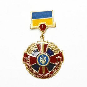 Ukrainian Medal of Honor Pin