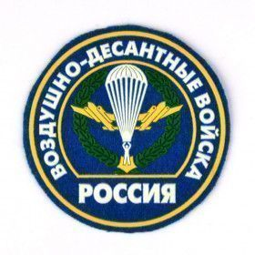 Russian Airborne Paratroopers Patch