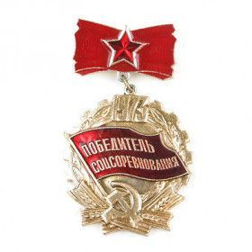 1973 Socialist Competition Award