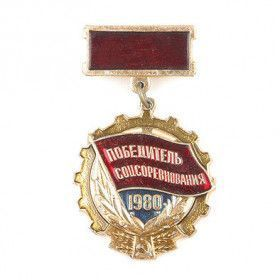 1980 Socialist Competition Award