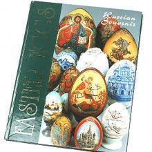 Russian Easter Eggs - Russian Souvenirs