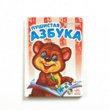 Cute Animals Teach Russian Alphabet