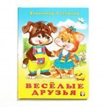 Happy Friends Story For Little Ones