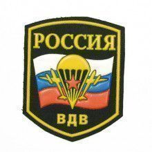 Russian Paratrooper Patch