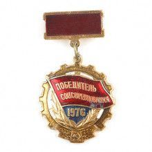 1976 Socialist Competition Award