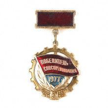 1977 Socialist Competion Award