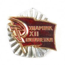Soviet Achievement Award Pin