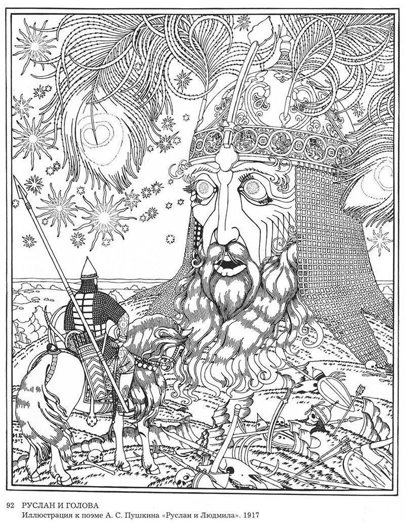 Illustration for Ruslan and Lyudmila by Ivan Bilibin