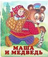 Masha and The Bear Book Image