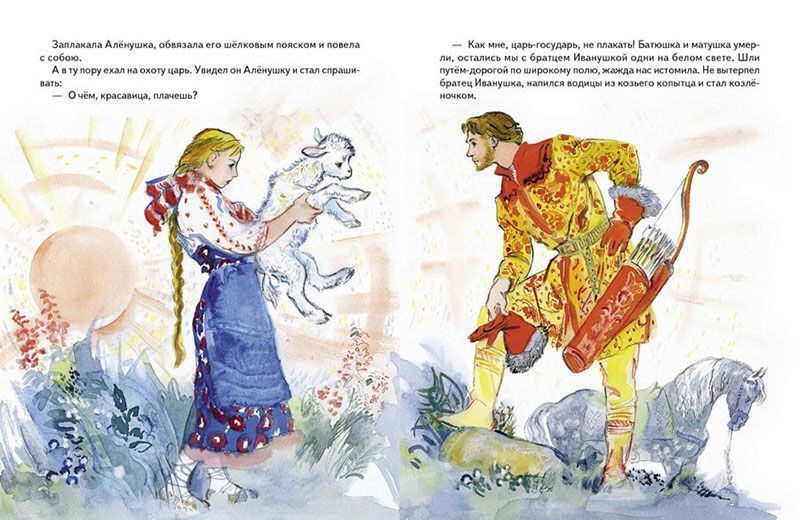 Page from the book Sister Alyonushka and Brother Ivanushka